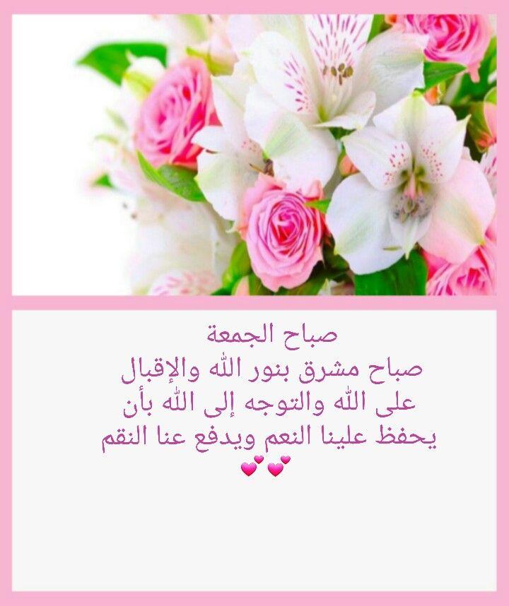 بالصور صباح الجمعه , اجمل الصور عن صباح الجمعة المباركة 4624 5