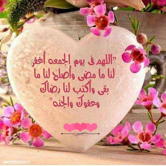بالصور صباح الجمعه , اجمل الصور عن صباح الجمعة المباركة 4624 7