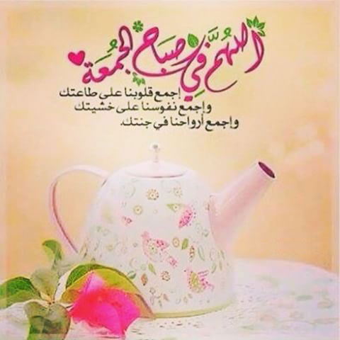صوره صباح الجمعه , اجمل الصور عن صباح الجمعة المباركة