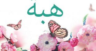 معنى اسم هبة , حصريا معنى اسم هبة و صفات حاملة الاسم