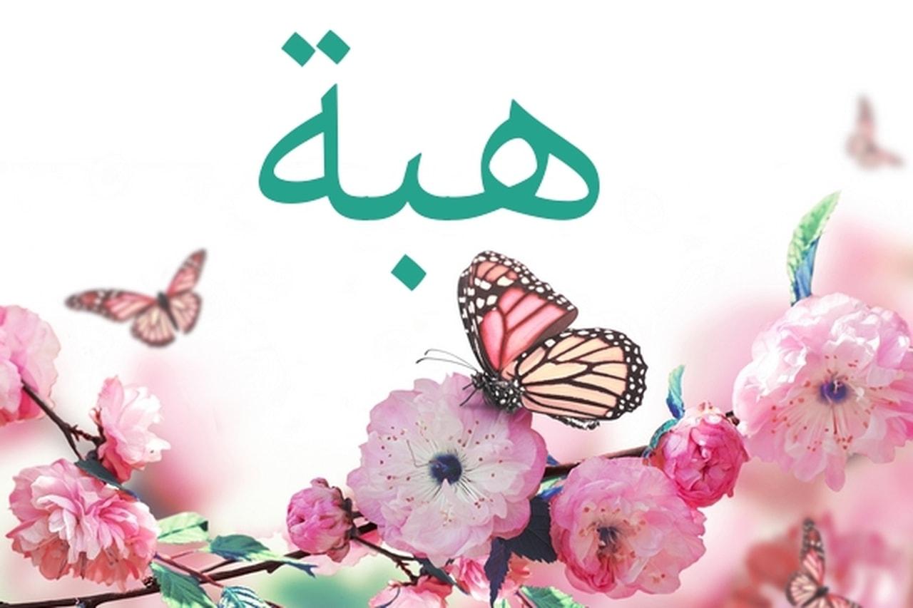 صورة معنى اسم هبة , حصريا معنى اسم هبة و صفات حاملة الاسم