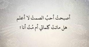 بالصور شعر عن الحزن , اصعب الكلمات المؤثره عن الحزن 4664 10 310x165