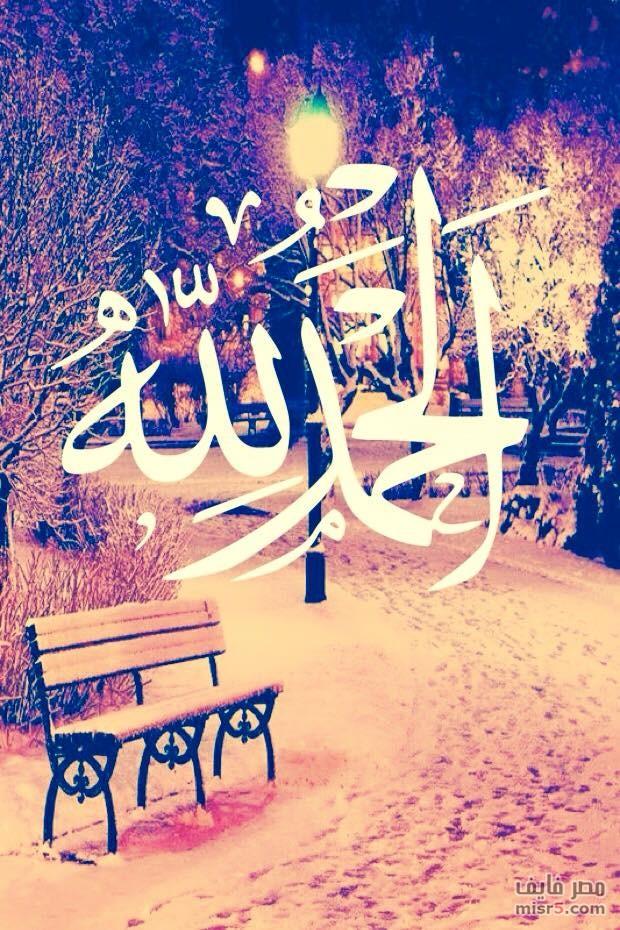 صور خلفيات اسلامية للموبايل , اروع صور و خلفيات دينية للموبيل