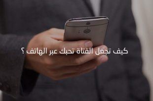 صور كيف تجعل الفتاة تحبك عبر الهاتف , ازاى البنت تحبك من الكلام عبر التليفون