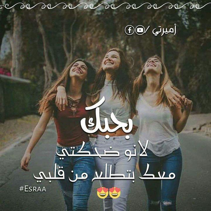 بالصور عبارات عن الصديق , اجمل الكلمات و العبارات عن الصديق 4720 7