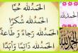 بالصور دعاء الحمد , دعاء حمد و شكر لله عز و جل 4724 1 110x75