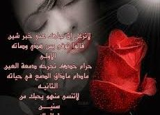 صوره اجمل قصائد الحب , افضل اشعار الحب