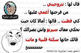 صورة الضحك في الجزائر , مواقف مضحكة من الجزائر