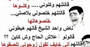 بالصور الضحك في الجزائر , مواقف مضحكة من الجزائر 4750 3 310x165