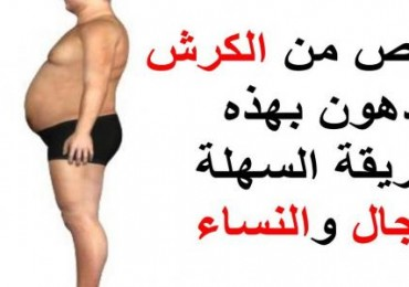 صورة كيف اتخلص من الكرش , نصائح للتخلص من الوزن