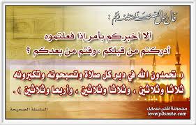 صورة ادعية الصلاة , اجمل ادعيه للصلاه