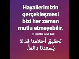 صورة كلمات حب بالتركي , اهم كلمات الحب التركية