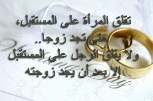 بالصور ادعية لتيسير الزواج , اهم ادعيه الزواج 4869 3 310x205