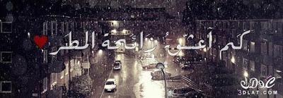 صورة صور عن الشتاء , اوع صور عن الشتاء