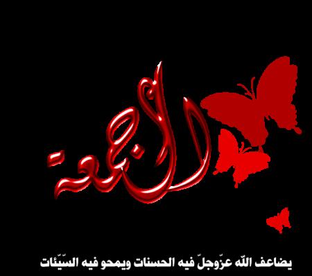 بالصور تهاني الجمعة , تهاني بيوم الجمعه 4912 1