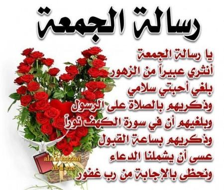 بالصور تهاني الجمعة , تهاني بيوم الجمعه 4912 2