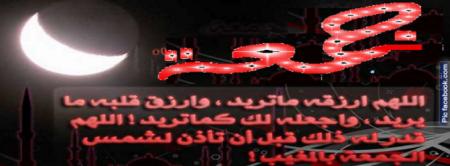 بالصور تهاني الجمعة , تهاني بيوم الجمعه 4912 3