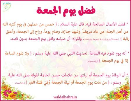 بالصور تهاني الجمعة , تهاني بيوم الجمعه 4912 4