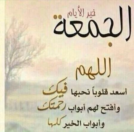 بالصور تهاني الجمعة , تهاني بيوم الجمعه 4912 5