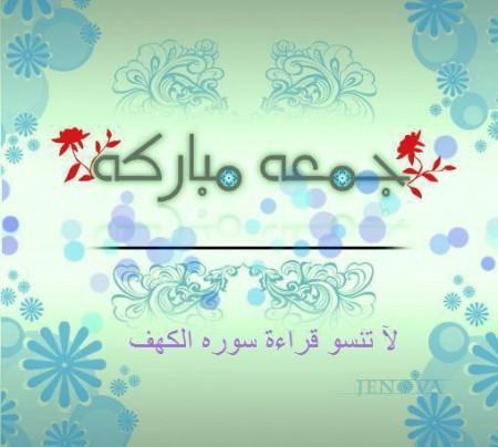 بالصور تهاني الجمعة , تهاني بيوم الجمعه 4912 7