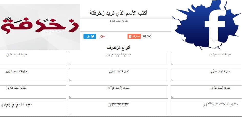 اسماء مزخرفة يقبلها الفيس بوك كيف اكتب اسمي مزخرف علي الفيس مساء الورد