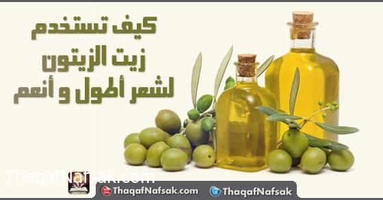 بالصور فوائد زيت الزيتون للبشرة , اهم ما يخص زيت الزيتون 4926 2