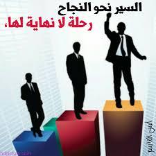 كيف تكون ناجحا , نصائح هامة للنجاح