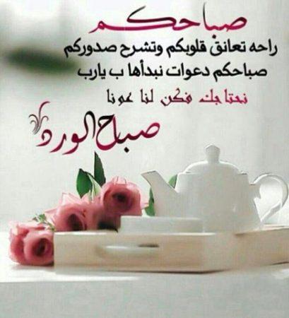 بالصور صور صباحيه للحبيب , افضل صور صباح الخير 4966 4
