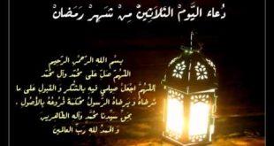 اخر يوم رمضان 2019 , دعاء اخر يوم رمضان