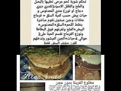 صورة وصفات رمضانية جزائرية , افضل وصفات اكل مميزة 5005 2
