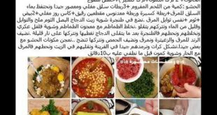 صوره وصفات رمضانية جزائرية , افضل وصفات اكل مميزة