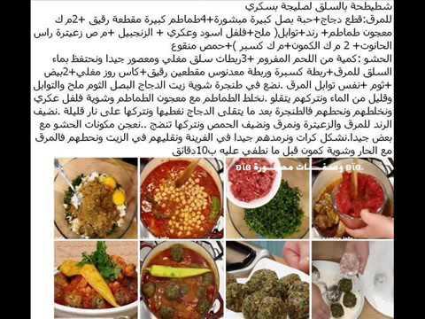 بالصور وصفات رمضانية جزائرية , افضل وصفات اكل مميزة 5005