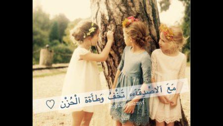 بالصور كلمات معبرة عن الصداقة , صور عن الصداقه 5032 3