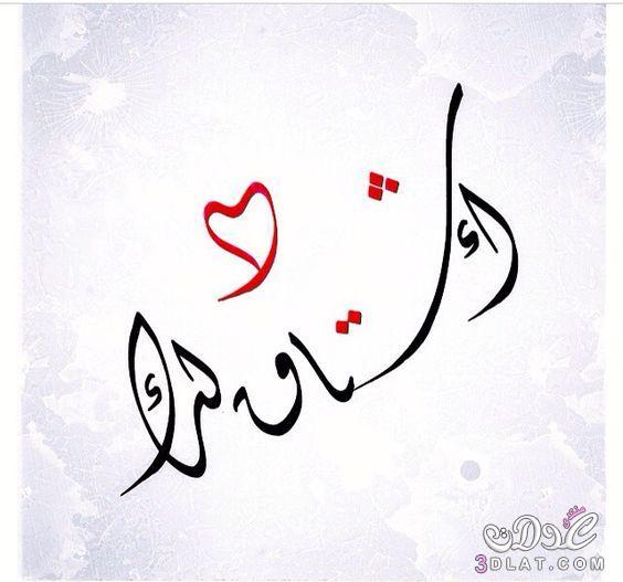 بالصور رمزيات حبيبي , خلفيات حب روعه 5041 5