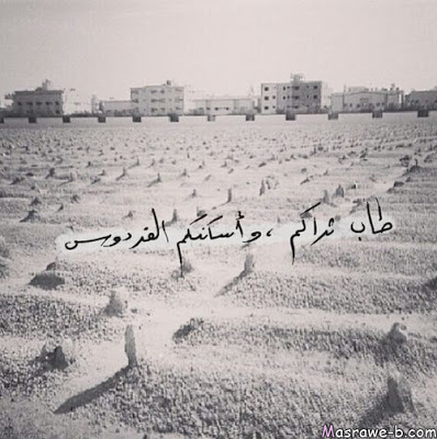 بالصور عبارات حزينة عن الموت , صور عن الموت 5044 14