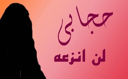 بالصور حكم الحجاب , احكام عن الحجاب 5060 1