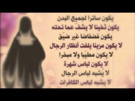 بالصور حكم الحجاب , احكام عن الحجاب 5060 2