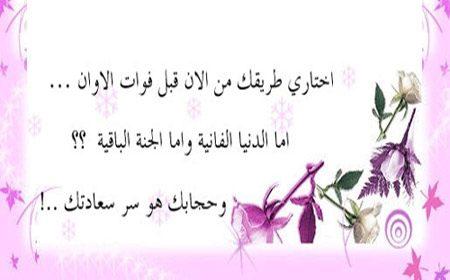 بالصور حكم الحجاب , احكام عن الحجاب 5060 5