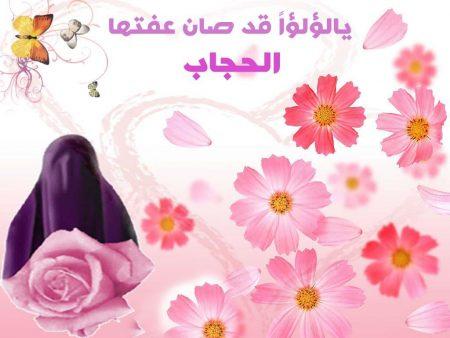 بالصور حكم الحجاب , احكام عن الحجاب 5060