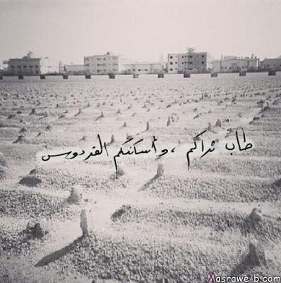 بالصور كلام حزين عن الموت , صور عن الموت 5061 12