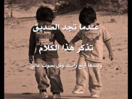 بالصور عبارات جميله عن الصداقه والاخوه , صور الصداقه مميزة 5072 7
