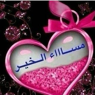 بالصور صور صباح الخير ومساء الخير , احلي صور مساء الخير 5089 10