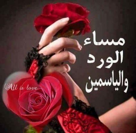 بالصور صور صباح الخير ومساء الخير , احلي صور مساء الخير 5089 2