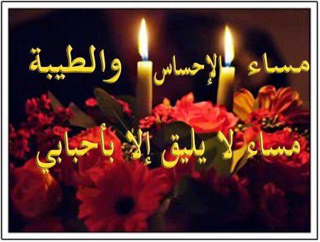 بالصور صور صباح الخير ومساء الخير , احلي صور مساء الخير 5089 3