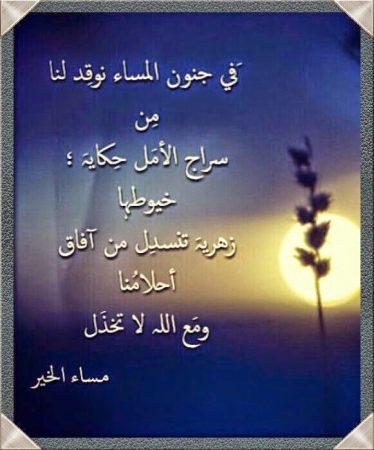 بالصور صور صباح الخير ومساء الخير , احلي صور مساء الخير 5089 5