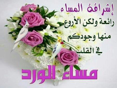 بالصور صور صباح الخير ومساء الخير , احلي صور مساء الخير 5089 6