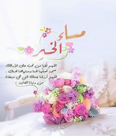 بالصور صور صباح الخير ومساء الخير , احلي صور مساء الخير 5089 9