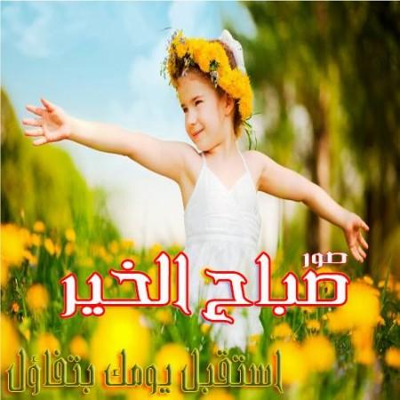 بالصور كلمات جميلة عن الصباح , صور صباح الخير 5091 2