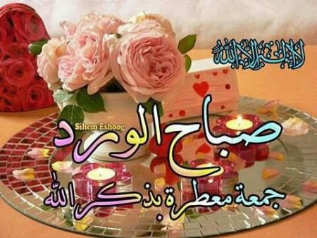 بالصور كلمات جميلة عن الصباح , صور صباح الخير 5091 6