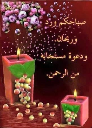 بالصور كلمات جميلة عن الصباح , صور صباح الخير 5091 8